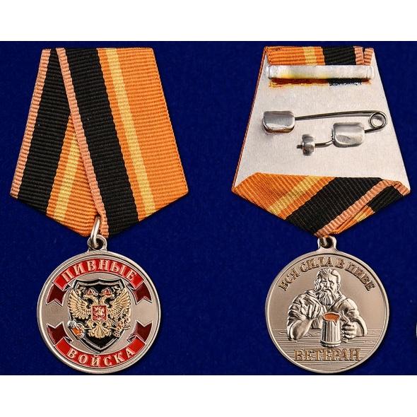Медаль «Пивные войска. Ветеран»